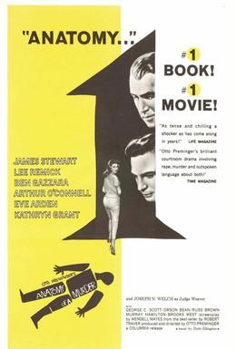 Постер фильма Анатомия убийства (1959)