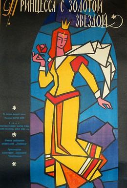 Постер фильма Принцесса с золотой звездой (1959)