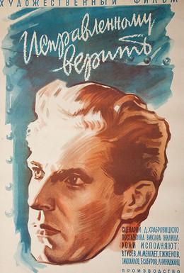 Постер фильма Исправленному верить (1959)