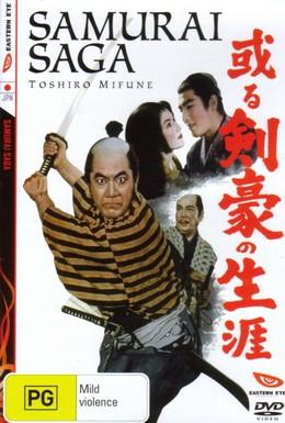 Постер фильма Самурайская сага (1959)