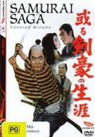 Самурайская сага (1959)