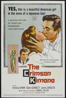 Постер фильма Кровавое кимоно (1959)