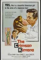Кровавое кимоно (1959)