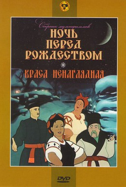 Постер фильма Краса ненаглядная (1958)