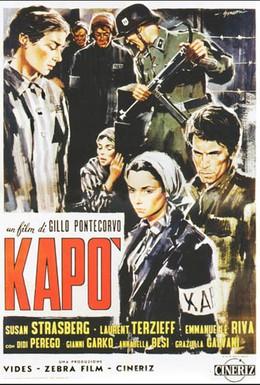 Постер фильма Капо (1960)