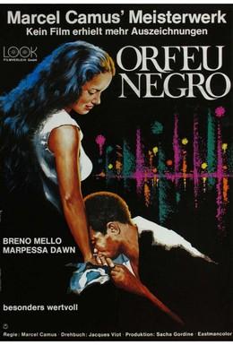 Постер фильма Черный Орфей (1959)