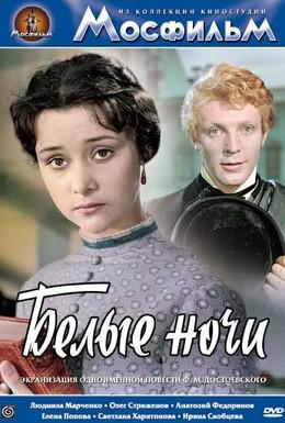 Постер фильма Белые ночи (1960)