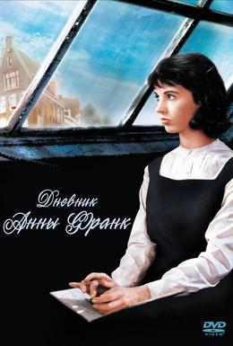 Постер фильма Дневник Анны Франк (1959)