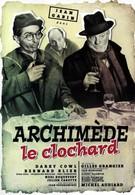 Бродяга Архимед (1959)