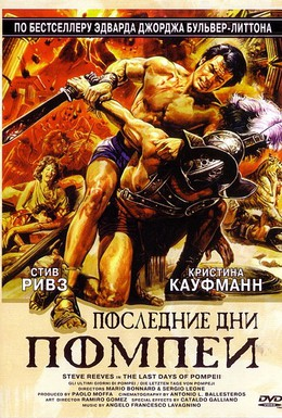 Постер фильма Последние дни Помпеи (1959)