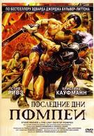 Последние дни Помпеи (1959)