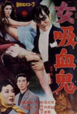 Постер фильма Леди-вампир (1959)