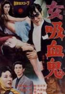 Леди-вампир (1959)