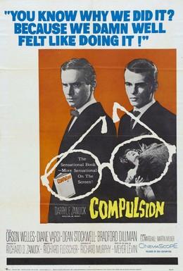 Постер фильма Насилие (1959)