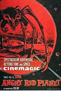Постер фильма Грозная красная планета (1959)
