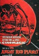 Грозная красная планета (1959)