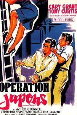 Постер фильма Операция Нижняя юбка (1959)