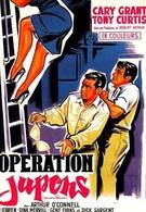 Операция Нижняя юбка (1959)
