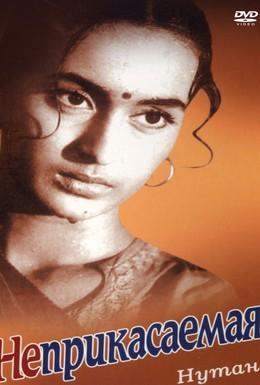 Постер фильма Неприкасаемая (1960)