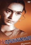 Неприкасаемая (1960)