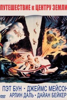 Постер фильма Путешествие к центру Земли (1959)