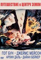 Путешествие к центру Земли (1959)