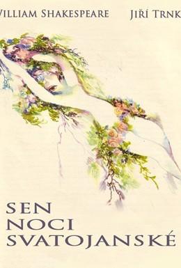 Постер фильма Сон в летнюю ночь (1959)