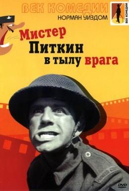 Постер фильма Мистер Питкин в тылу врага (1958)