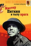 Мистер Питкин в тылу врага (1958)
