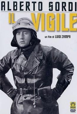 Постер фильма Уличный регулировщик (1960)