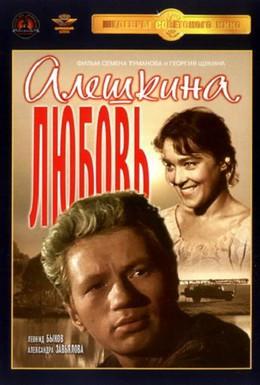 Постер фильма Алешкина любовь (1960)