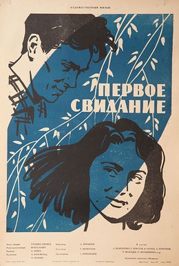 Постер фильма Первое свидание (1960)