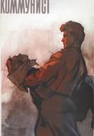 Коммунист (1958)