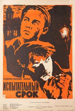 Постер фильма Испытательный срок (1960)