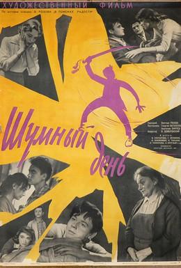Постер фильма Шумный день (1961)