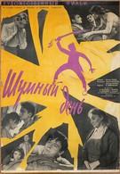 Шумный день (1961)