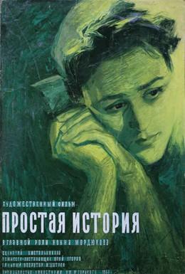 Постер фильма Простая история (1960)