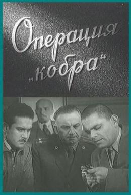 Постер фильма Операция Кобра (1960)
