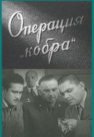 Операция Кобра (1960)