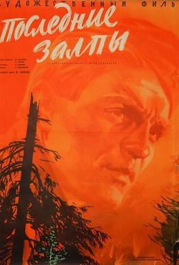 Постер фильма Последние залпы (1961)