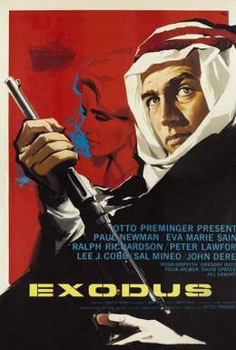 Постер фильма Исход (1960)