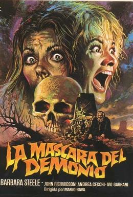 Постер фильма Маска Сатаны (1960)