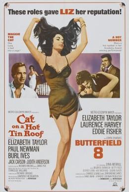 Постер фильма Баттерфилд 8 (1960)