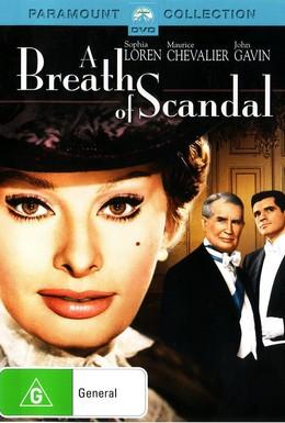 Постер фильма Дыхание скандала (1960)
