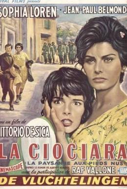 Постер фильма Чочара (1960)