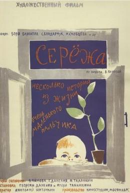 Постер фильма Сережа (1960)