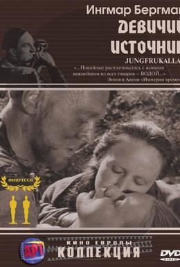 Постер фильма Девичий источник (1960)