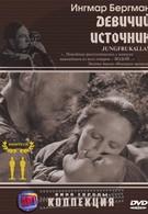 Девичий источник (1960)