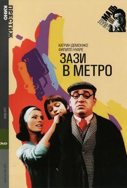 Постер фильма Зази в метро (1960)