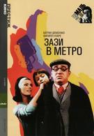 Зази в метро (1960)